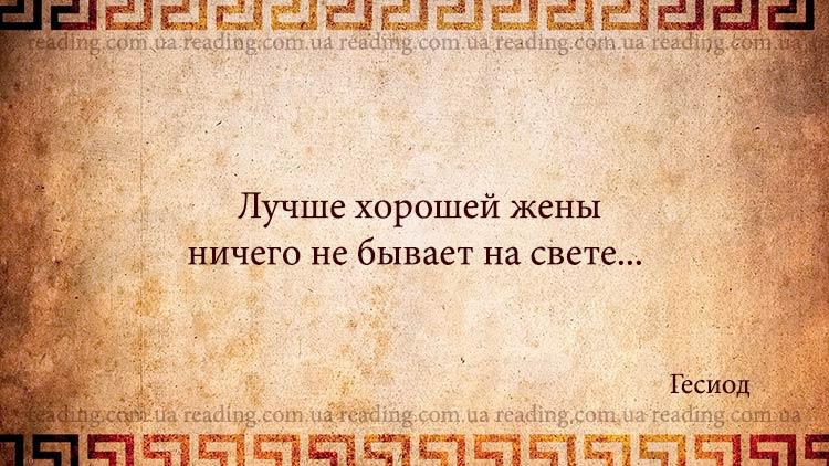 гесиод цитаты