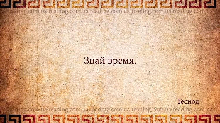 гесиод философия