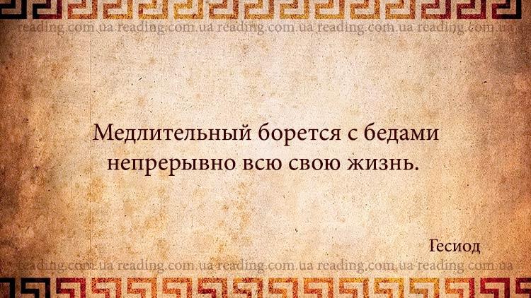 мудрые афоризмы философов