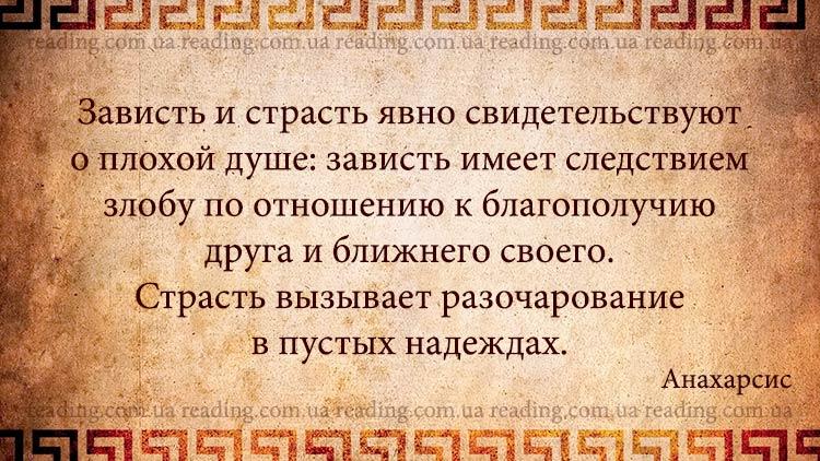 скифский философ анахарсис
