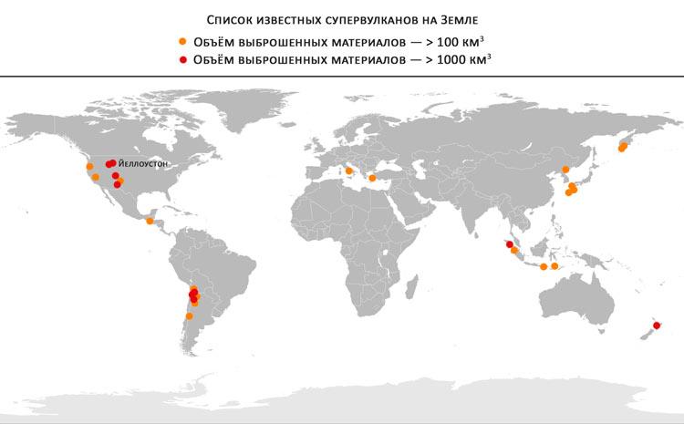 самые опасные вулканы планеты на карте