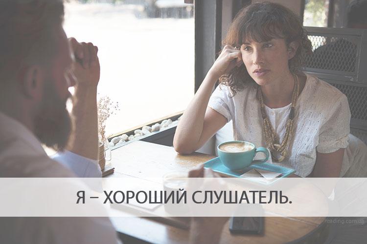 советы как правильно общаться с людьми психология