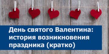 День святого Валентина история возникновения праздника кратко