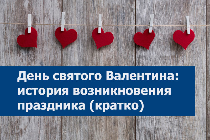 День всех влюбленных история возникновения праздника кратко